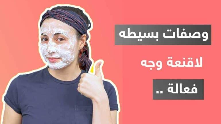 أقنعة الوجه – وصفات بسيطة لأنواع البشرة المختلفة