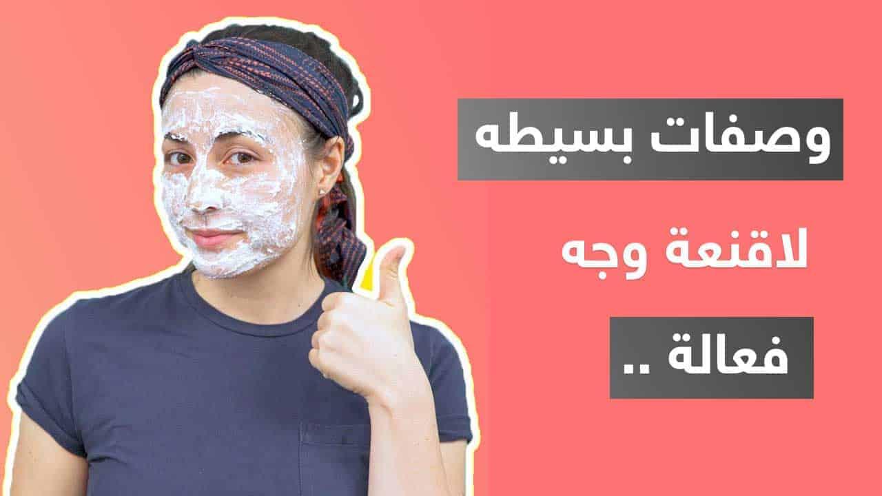 أقنعة الوجه - وصفات بسيطة لأنواع البشرة المختلفة