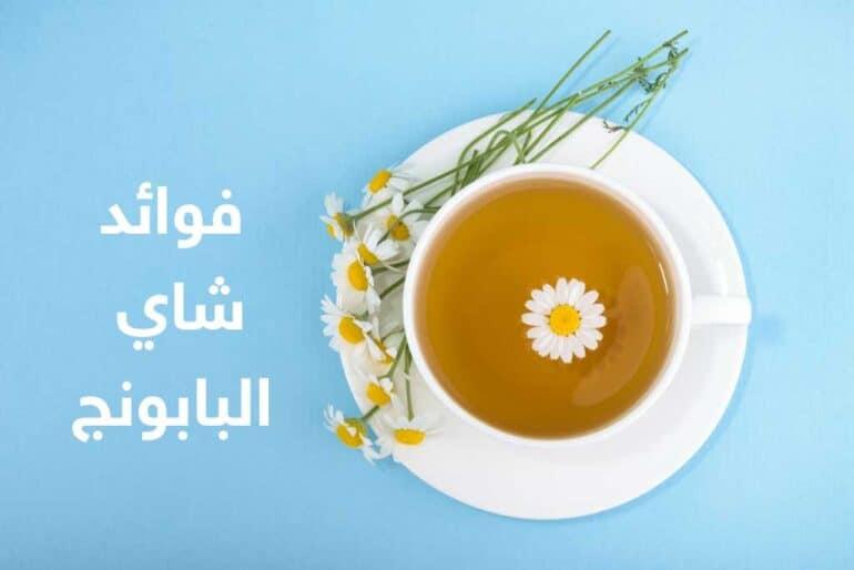 شاي البابونج وخصائصه العلاجية الـ 15