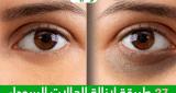 27 طريقة لإزالة السواد تحت العينين بسرعة