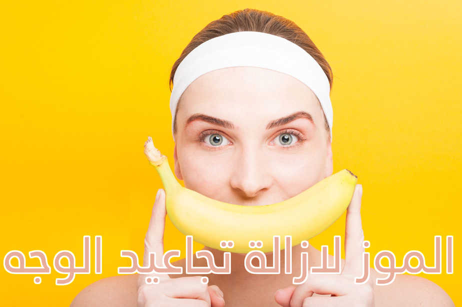 الموز يعالج البشرة الجافة