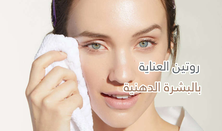 best skincare routine for oily skin
